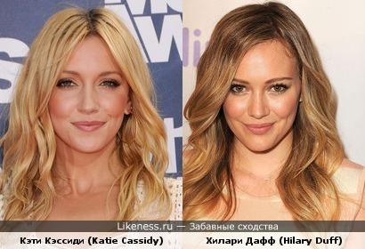 Кэти Кэссиди (Katie Cassidy) и Хилари Дафф (Hilary Duff) безумно похожи