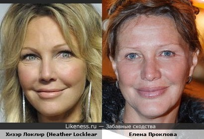 Неудачная пластика на лицо... Хизэр Локлир (Heather Locklear) и Елена Проклова...