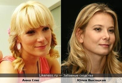 Анна Слю и Юлия Высоцкая