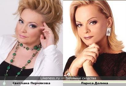 Светлана Пермякова и Лариса Долин похожи