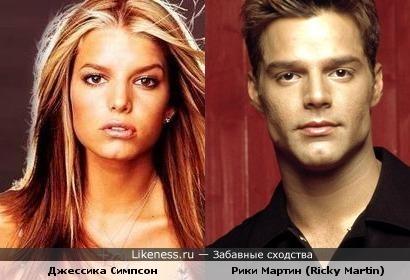 Джессика Симпсон (Jessica Simpson) и Рики Мартин (Ricky Martin) похожи