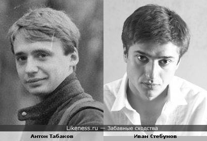 Антон Табаков и Иван Стебунов похожи