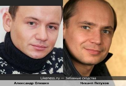 Александр Олешко и Михаил Петухов похожи