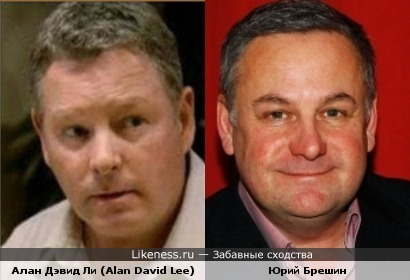 Алан Дэвид Ли (Alan David Lee) и Юрий Брешин