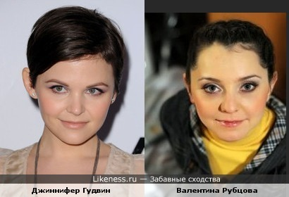 Джиннифер Гудвин (Ginnifer Goodwin) и Валентина Рубцова