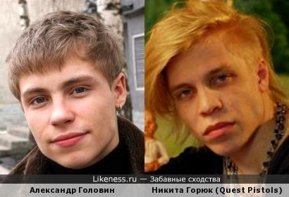 Александр Головин и участник группы Quest Pistols - Никита Горюк