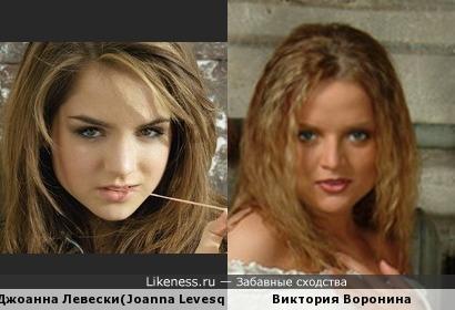 Джоанна Левески(Joanna Levesque) и Виктория Воронина
