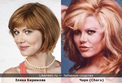 Елена Бирюкова и Чаро (Сharo) чем-то похожи...