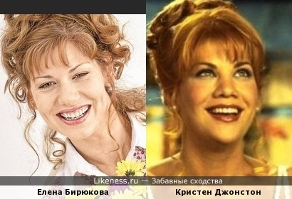 Елена Бирюкова и Кристен Джонстон (Kristen Johnston)