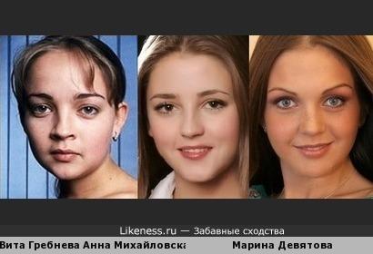 Три сестрички... Вита Гребнева, Анна Михайловская и Марина Девятова