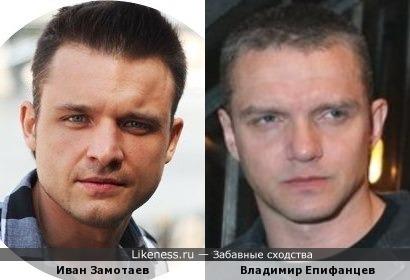 Иван Замотаев и Владимир Епифанцев