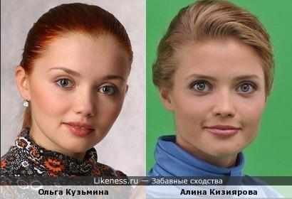 Ольга Кузьмина и Алина Кизиярова. Похожи, не так ли?