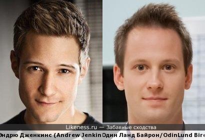 Эндрю Дженкинс (Andrew Jenkins) и Один Ланд Байрон (Odin Lund Biron).