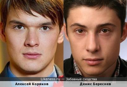 Как думаете они похожи? Алексей Коряков и Денис Береснев