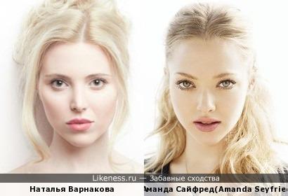 На этом фото Наталья Варнакова похожа на Аманду Сайфред(Amanda Seyfried)