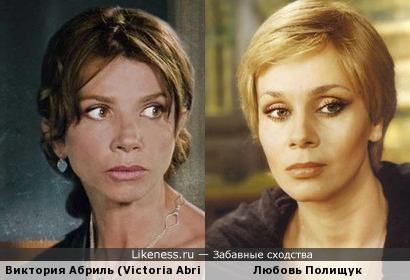 Виктория Абриль (Victoria Abril) и Любовь Полищук