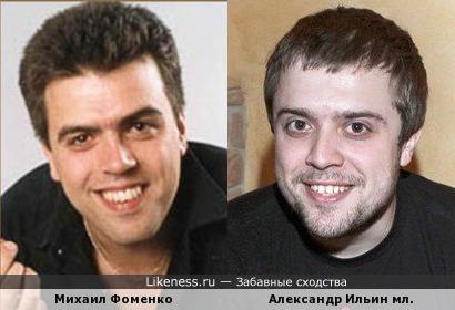 Михаил Фоменко и Александр Ильин младший чем-то похожи