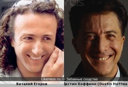Виталий Егоров и Дастин Хоффман (Dustin Hoffman)