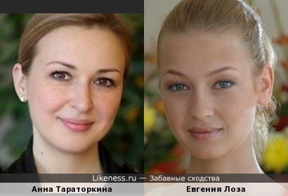 Анна Тараторкина и Евгения Лоза