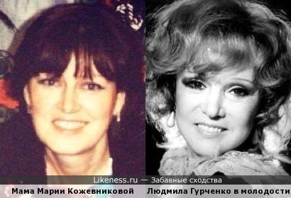 Мама Марии Кожевниковой похожа очень на Гурченко в молодости.