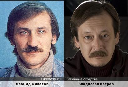 Леонид Филатов и Владислав Ветров