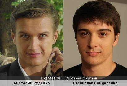 Анатолий Руденко и Станислав Бондаренко