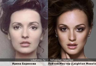 Ирина Баринова и Лэйтон Мистер (Leighton Meester)