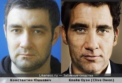 Константин Юшкевич и Клайв Оуэн (Clive Owen)