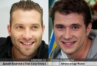 Джай Кортни ( Jai Courtney) и Александр Якин