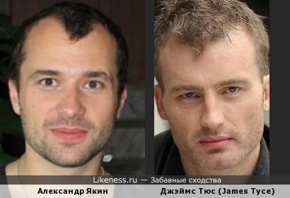 Александр Якин и Джэймс Тюс (James Tyce)