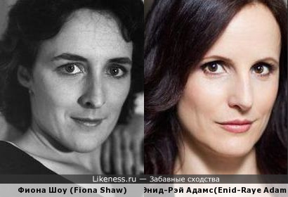 Фиона Шоу (Fiona Shaw) и Энид-Рэй Адамс (Enid-Raye Adams)