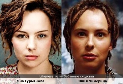 Яна Гурьянова и Юлия Чичерина