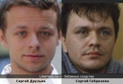 Два Сергея. Сергей Друзьяк и Сергей Габриэлян
