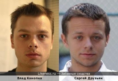 Влад Канопка и Сергей Друзьяк