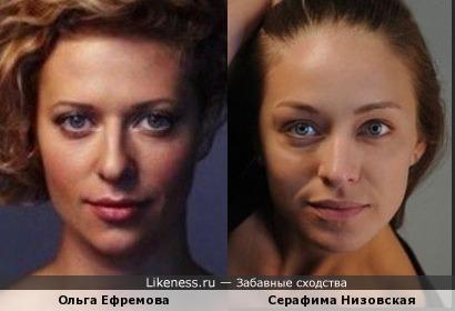 Ольга Ефремова и Серафима Низовская