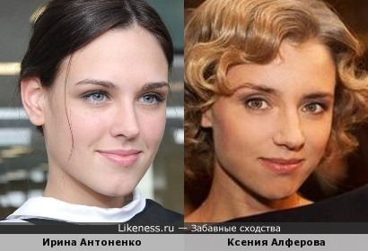 Ирина Антоненко и Ксения Алферова