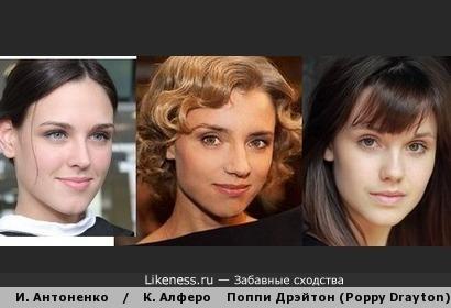 Ирина Антоненко, Ксения Алферова и Поппи Дрэйтон
