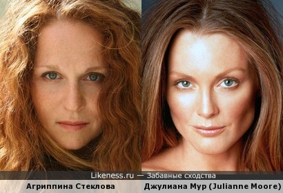 Агриппина Стеклова и Джулиана Мур (Julianne Moore)