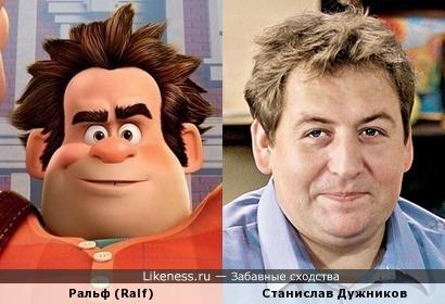 Герой одноименного мультфильма Ральф (Ralf) и Станислав Дужников