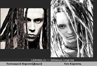 Похожи чуть, дредастые оба))