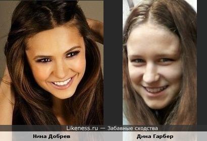 Нина Добрев похожа на Дину Гарбер