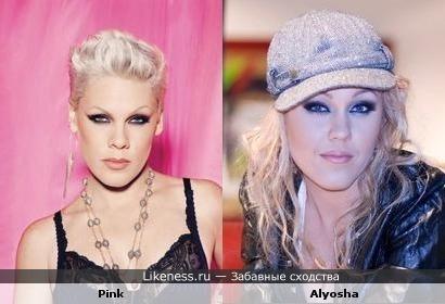 Pink и Alyosha похожи