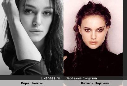 Натали Портман и Кира Найтли - одно лицо