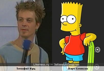 Тимофей Куц похож Барта Симпсона