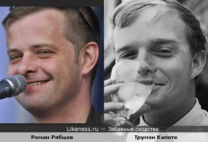 Роман Рябцев похож на Трумэна Капоте