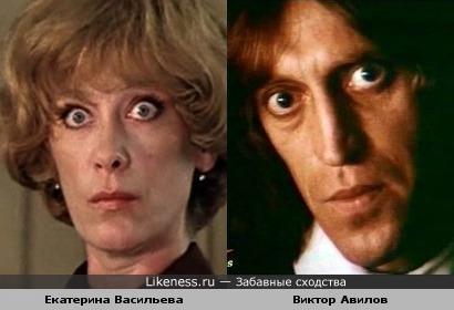 Екатерина Васильева и Виктор Авилов