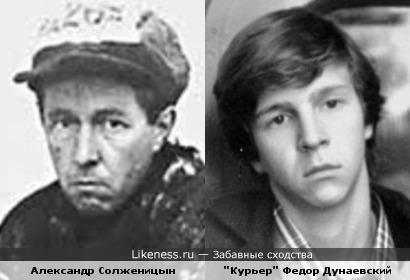 Курьер Федор Дунаевский
