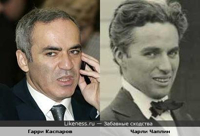 Гарри Каспаров немного похож на Чарли Чаплина