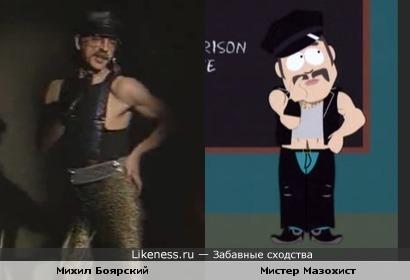 Михил Боярский в образе коммерсанта похожа на Мистера Мазохиста из South Park