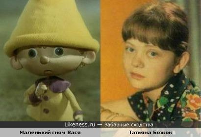 Татьяна Божок похожа на самого маленького гнома